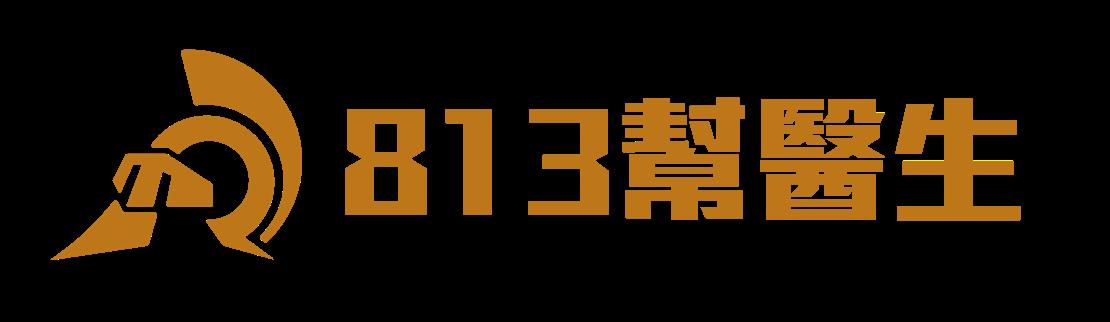 813幫醫生