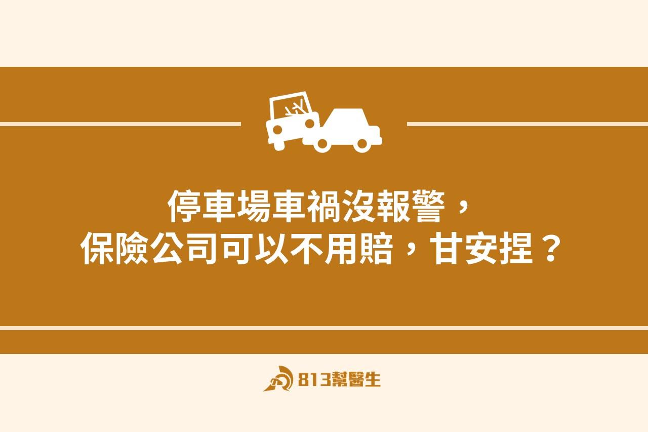 停車場車禍沒報警,保險公司可以不用賠?